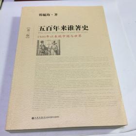 五百年来谁著史(第三版):1500年以来的中国与世界