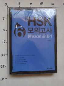 新HSK 模拟考试 6  韩文  外文