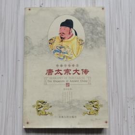 中国十大帝王---唐太宗大传