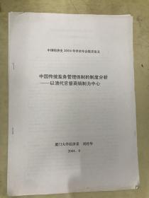 中国传统盐务管理体制的制度分析——以清代官督商销制为中心