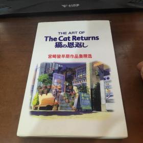 宫崎骏早期作品集精选-猫的恩返
