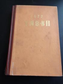 1972全国总书目(一版一印,馆藏)