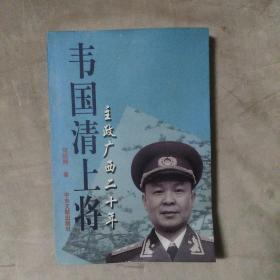 韦国清上将:主政广西二十年