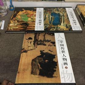 中国传世人物画(上中下)