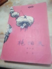 艳阳天 第三册
