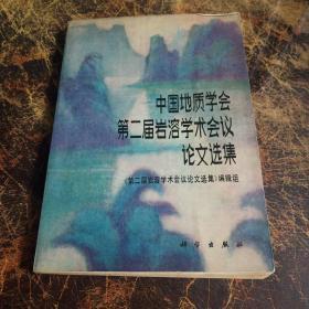 中国地质学会第二届岩溶学术会议论文选集