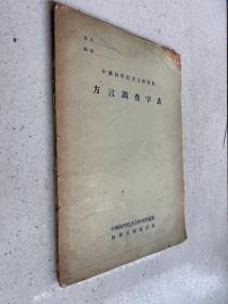 中国科学院语言研究所方言调查字表