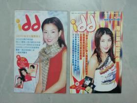 idd 491 + 493 (二本合售)