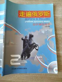 走遍俄罗斯(2):自学辅导用书
