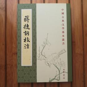 蒋捷词校注(中国古典文学基本丛书)