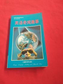 英语奇闻趣事:90年代英语系列丛书