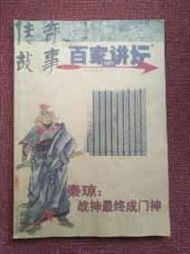 传奇故事 百家讲坛2008 8下