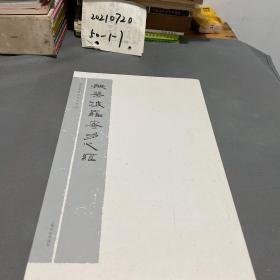 陆康篆隶书法系列2:般若波罗蜜多心经