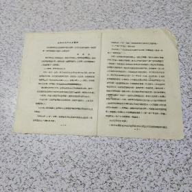 《1966年谈谈我们的几点看法》油印资料一套
