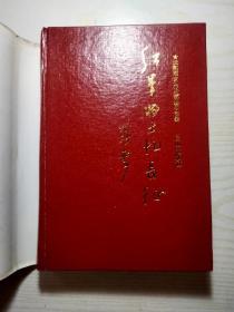 红军战士忆长征(精装钤印签赠)