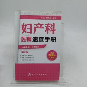 妇产科医嘱速查手册(第2版)