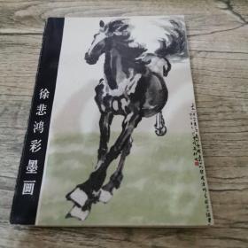 徐悲鸿彩墨画(带原书发票)