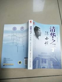 清华之子:陈小悦    原版内页干净