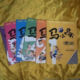 马小跳玩数学(一到六年级)6册