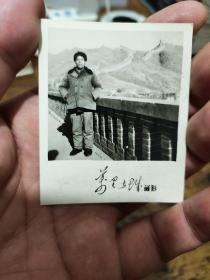 1968年万里长城留影照片