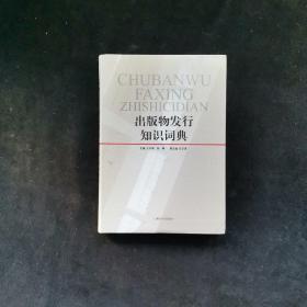 出版物发行知识词典