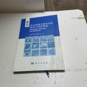 长江流域生物多样性格局与保护地图集(中英对照)外硬封破,实物拍图片,请看清图片再下单