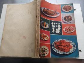 菜谱(山东版)