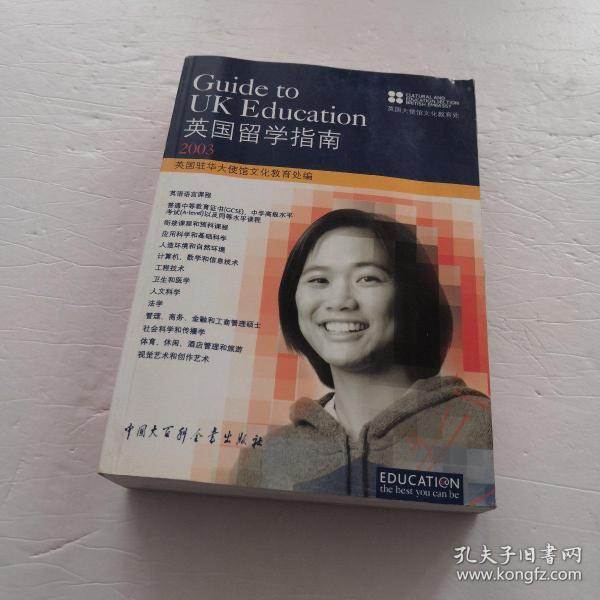 英国留学指南  2003