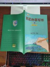 思晨创意写作【四阶(暑)教师用书】