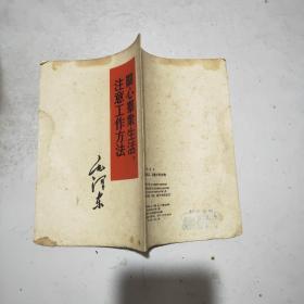 (毛泽东)关心群众生活 注意工作方法(竖版)60年印