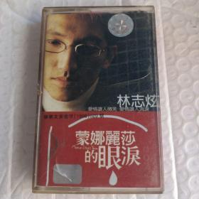 磁带:林志炫  蒙娜丽莎的眼泪