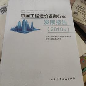 中国工程造价咨询行业发展报告(2018版)