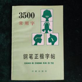 3500常用字钢笔正楷字贴(田字格)
