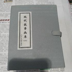 现代故事画库6(共8册)