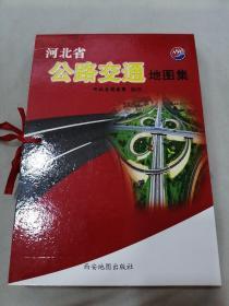 河北省公路交通地圖集 一盒十二冊全