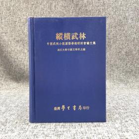 台湾学生书局   淡大中文系 《纵横武林》(精装);绝版