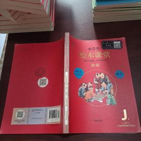 小学生绘本课堂教案J1 二年级语文上册第4版