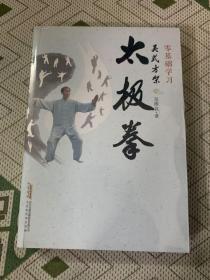 零基础学习吴式方架太极拳【含光盘】