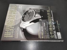 世界腕表杂志 No.32