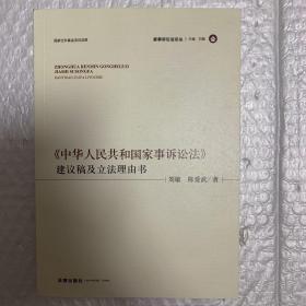 《中华人民共和国家事诉讼法》建议稿及立法理由书