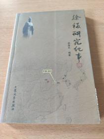 徐福研究纪事 签赠本