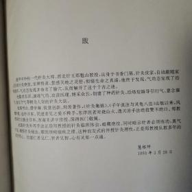 针灸补泻手法(全一册精装本)〈1995年甘肃初版发行〉(卖家保真原作者签赠本)