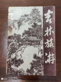 景点介绍   《吉林旅游》第一辑【创刊号】1980.10一版一印   印数40千册   32开24页