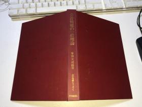 昭和47年日本原版精装----会计情报の一般理论   【精装】
