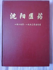沈阳医药(1989—1990年)二年合订本