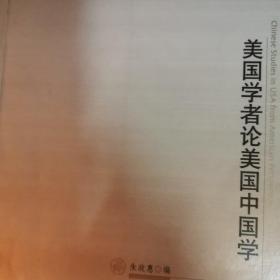 美国学者论美国中国学