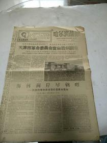 哈尔滨战报1967年12月7号