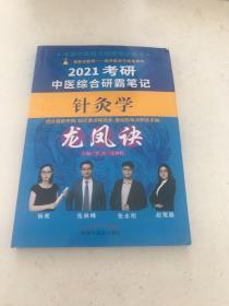 考研中医综合研霸笔记针灸学龙凤诀·考研中医综合研霸笔记丛书
