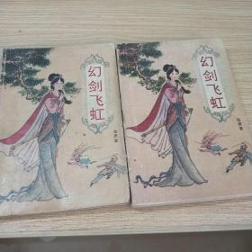 幻剑飞虹 上中册