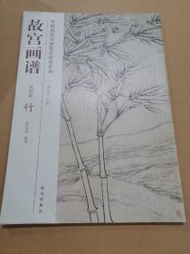 中国历代名画技法精讲系列·故宫画谱:花鸟卷 竹
